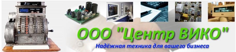 ООО ''Центр ВИКО''